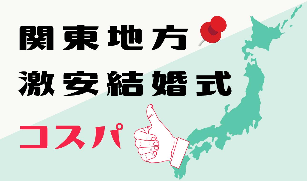関東地方 激安結婚式 コスパGOOD