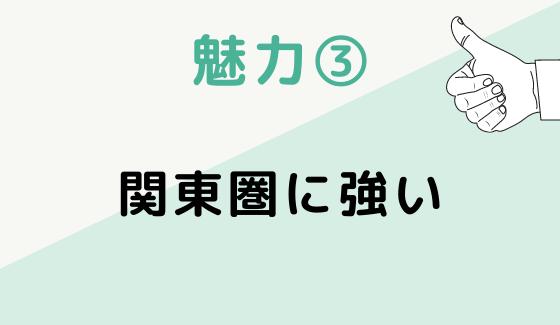 魅力3.関東圏に強い