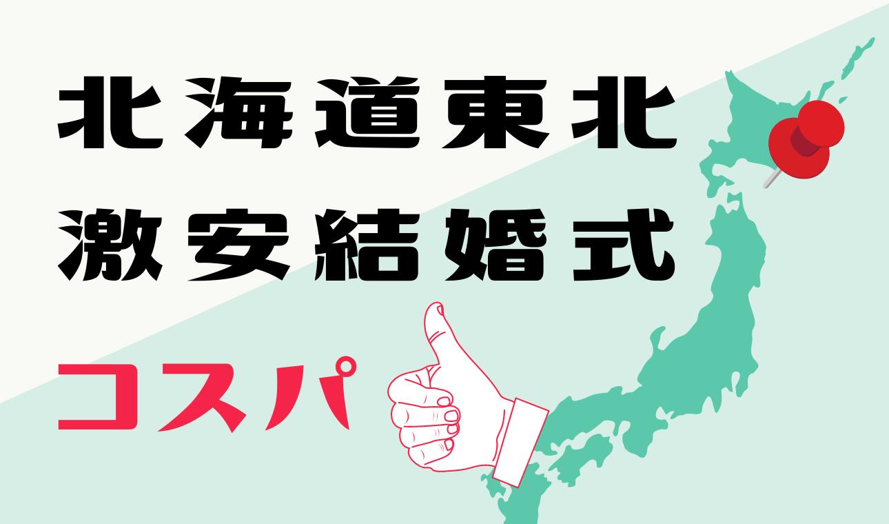 北海道東北 激安結婚式 コスパGOOD