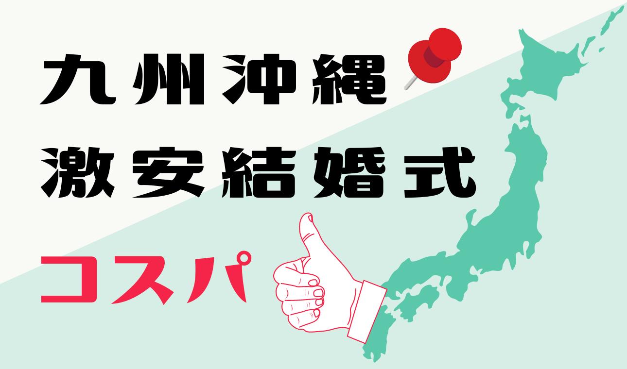 九州沖縄 激安結婚式 コスパGOOD