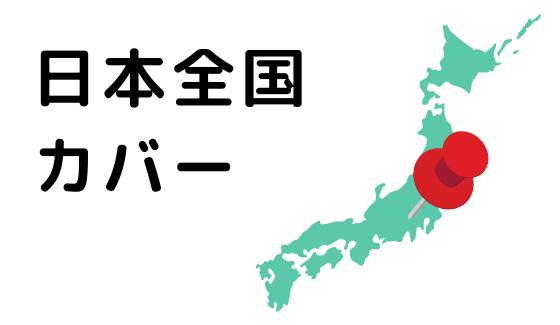 日本全国カバー