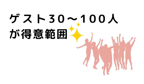 ゲスト30〜100人が得意範囲