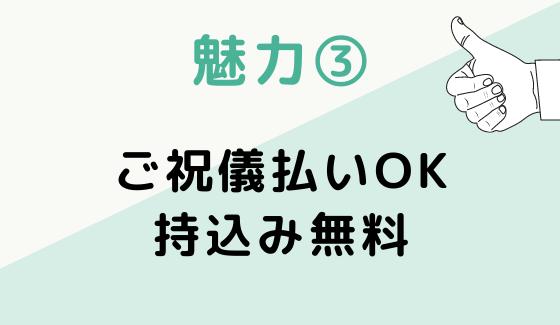 魅力3.ご祝儀払いOK&持込み無料