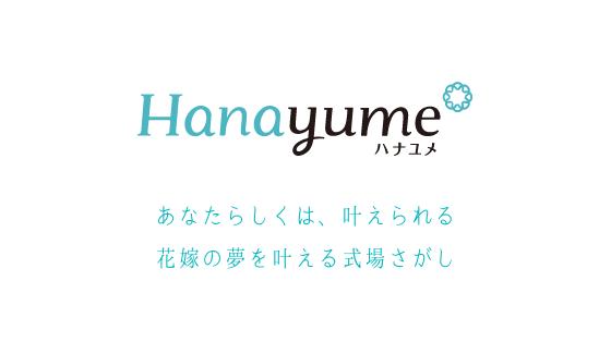 ハナユメのキャッチコピー「あなたらしくは、叶えられる 花嫁の夢を叶える式場さがし」