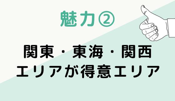 魅力2.関東・東海・関西エリアが得意エリア